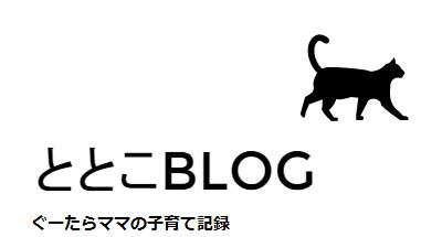 ととこブログ